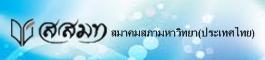 5.สมาคมสภามหาวิทยาลัย(ประเทศไทย)