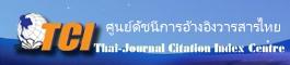 ศูนย์ดัชนีการอ้างอิงวารสารไทย