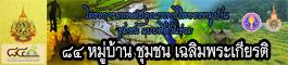 http://www.84chumchons.rmutt.ac.th/?tag=84-