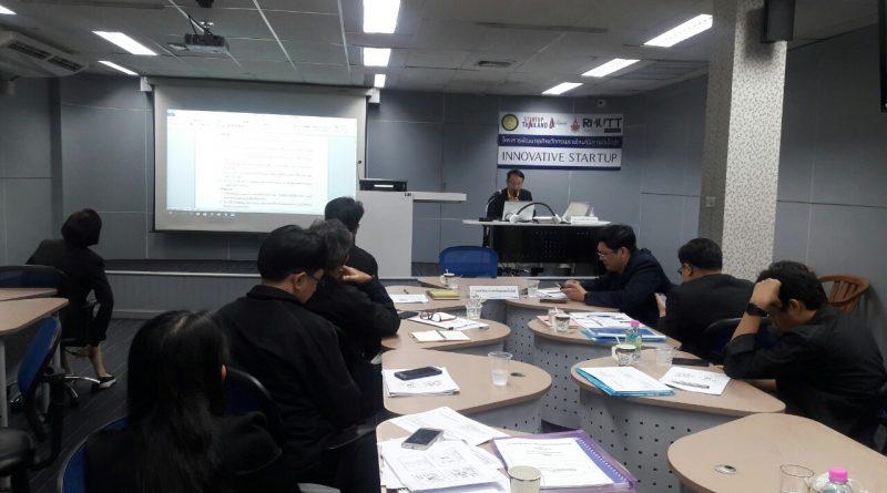 โครงการอบรมเชิงปฏิบัติการมุ่งสู่การนำเกณฑ์คุณภาพการศึกษาเพื่อการดำเนินการที่เป็นเลิศ (EdPEx) มาใช้ในการประกันคุณภาพการศึกษาภายในระยะที่ 4