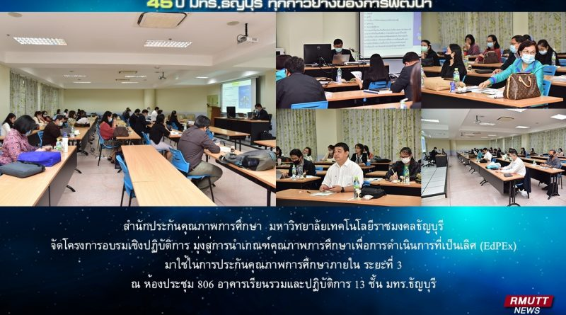 โครงการอบรมเชิงปฏิบัติการมุ่งสู่การนำเกณฑ์คุณภาพการศึกษาเพื่อการดำเนินการที่เป็นเลิศ (EdPEx) มาใช้ในการประกันคุณภาพการศึกษาภายใน ระยะที่ 3