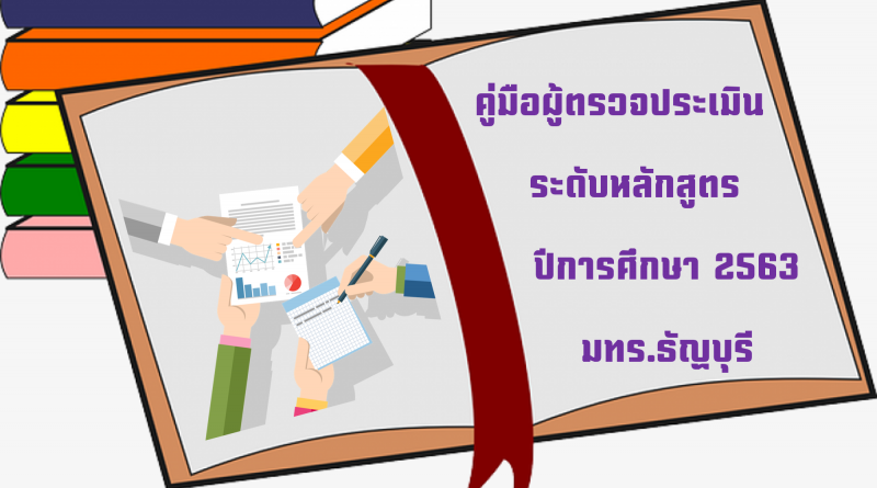คู่มือผู้ตรวจประเมินคุณภาพการศึกษาภายใน ระดับหลักสูตร ปีการศึกษา 2563